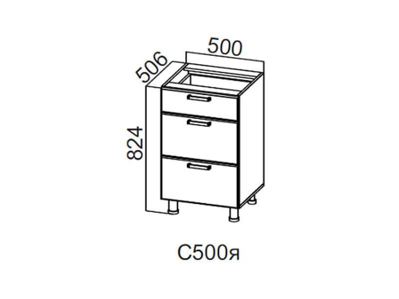 Кухня Лен Стол-рабочий с ящиками 500 С500я 824х500х506-600мм